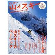山とスキー 2020 (別冊山と溪谷) [ムック・その他]