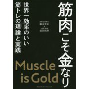 筋肉こそ金なり-世界一効率のいい筋トレの「理論」と「実践」 [単行本]