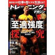 トレーニングマガジン(66): B・Bムック [ムック・その他]