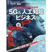 この1冊でまるごとわかる 5G&人工知能ビジネス 2020: 日経BPムック [ムック・その他]