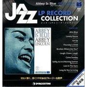 ジャズ・LPレコード・コレクション 85 完結号 [ムックその他]