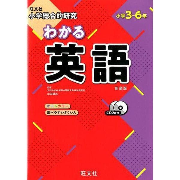 小学総合的研究 わかる英語 新装版 [全集叢書]