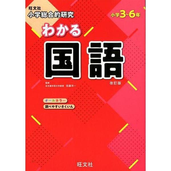 小学総合的研究 わかる国語 改訂版 [全集叢書]