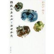 四匹のカエルとおやかた [単行本]