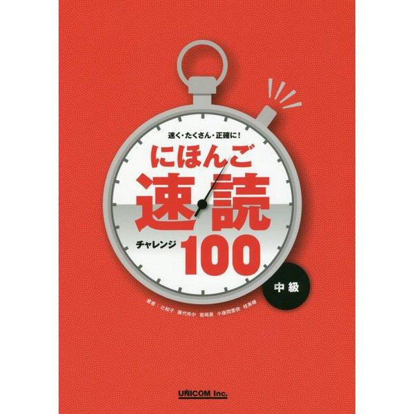 速く・たくさん・正確に!にほんご速読チャレンジ100 中級 [単行本]