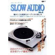 SLOW AUDIO No.4 ~懐かしくも新鮮なオーディオの楽しみ~ (CDジャーナルムック) [ムック・その他]
