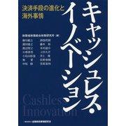 キャッシュレス・イノベーション-決済手段の進化と海外事情 [単行本]