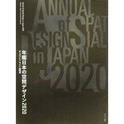 年鑑日本の空間デザイン 2020-ディスプレイ・サイン・商環境 [単行本]