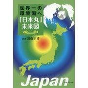 「日本丸」未来図-世界一の環境国へ [単行本]