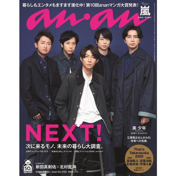 an・an (アン・アン) 2020年 1/8号 [雑誌]