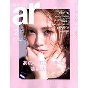 ar (アール) 2020年 02月号 [雑誌]