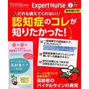 Expert Nurse (エキスパートナース) 2020年 01月号 [雑誌]