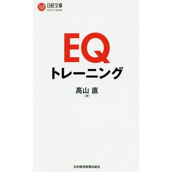EQトレーニング(日経文庫) [新書]