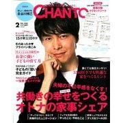 CHANTO (ちゃんと) 2020年 02月号 [雑誌]