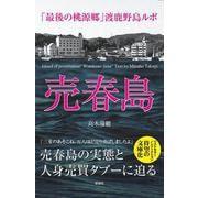 売春島-「最後の桃源郷」渡鹿野島ルポ [文庫]