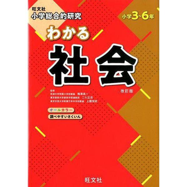 小学総合的研究 わかる社会 改訂版 [全集叢書]