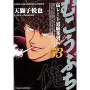 むこうぶち 53(近代麻雀コミックス) [コミック]