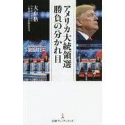 アメリカ大統領選 勝負の分かれ目(日経プレミアシリーズ) [新書]