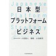 日本型プラットフォームビジネス [単行本]