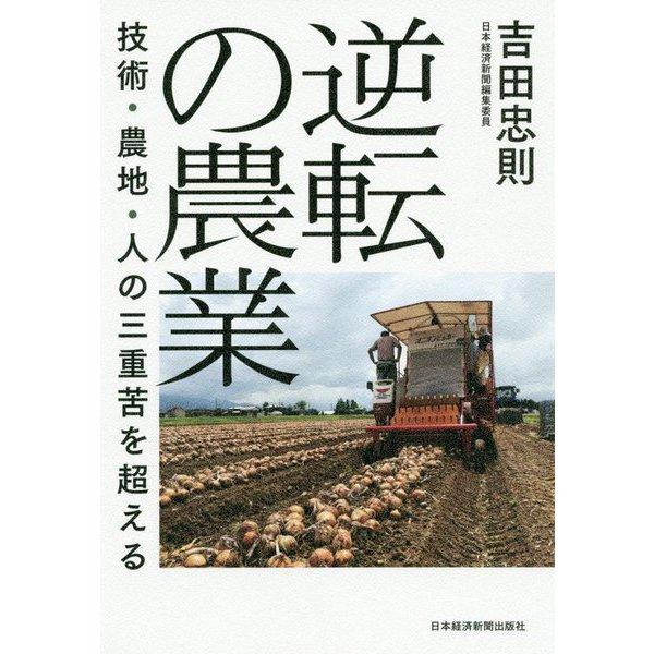 逆転の農業-技術・農地・人の三重苦を超える [単行本]