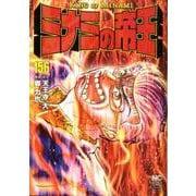 ミナミの帝王 (156)(ニチブンコミックス) [コミック]