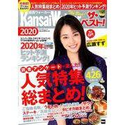 KansaiWalker(関西ウォーカー)ザ・ベスト! 20(ウォーカームック 992) [ムックその他]