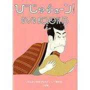びじゅチューン!DVD BOOK<5>(DVDブック) [ムックその他]