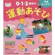 写真たっぷり! 0・1・2歳児の運動あそび(あそびのポッケシリーズ) [単行本]