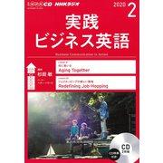 NHK CD ラジオ 実践ビジネス英語 2020年2月号 [磁性媒体など]