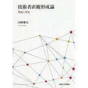 技術者直観形成論-理論と実践 [単行本]