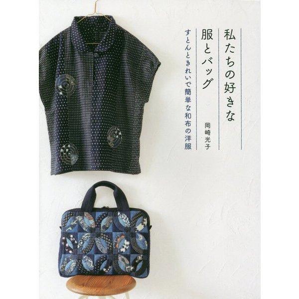 私たちの好きな服とバッグ-すとんときれいで簡単な和布の洋服 [単行本]