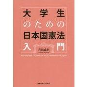 大学生のための日本国憲法入門 [単行本]
