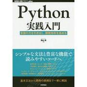 Python実践入門―言語の力を引き出し、開発効率を高める(WEB+DB PRESS plusシリーズ) [単行本]
