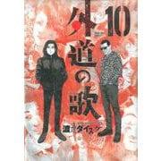 外道の歌 10<10巻>(YKコミックス) [コミック]