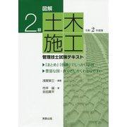 図解 2級土木施工管理技士試験テキスト 令和2年度版 [単行本]