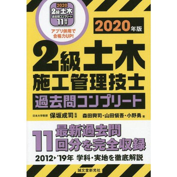 2級土木施工管理技士 過去問コンプリート 2020年版-最新過去問8年分を完全収録 [単行本]