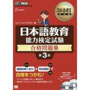 日本語教育教科書 日本語教育能力検定試験 合格問題集 第3版(EXAMPRESS-日本語教育教科書) [単行本]