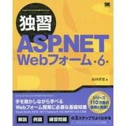 独習ASP.NET Webフォーム 第6版(独習) [単行本]