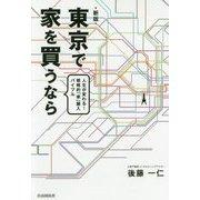 東京で家を買うなら 新版 [単行本]