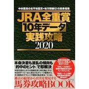 JRA全重賞10年データ実践攻略2020 (タツミムック) [ムック・その他]