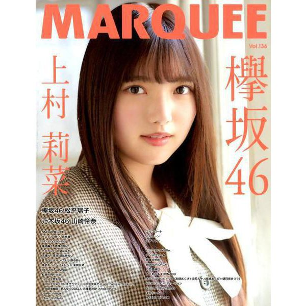 MARQUEE Vol.136 [全集叢書]