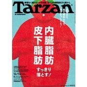 Tarzan (ターザン) 2020年 1/23号 [雑誌]