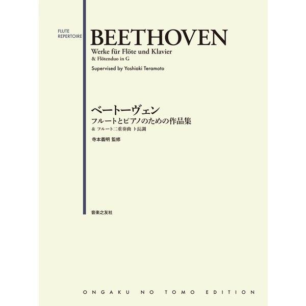 ベートーヴェン フルートとピアノのための作品集-付・2本のフルートのためのデュオ ト長調 [単行本]
