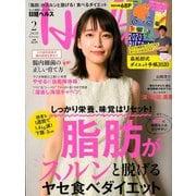 日経 Health (ヘルス) 2020年 02月号 [雑誌]