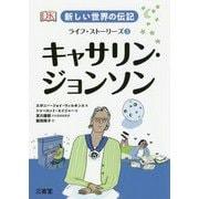 新しい世界の伝記 ライフ・ストーリーズ3 キャサリン・ジョンソン [全集叢書]