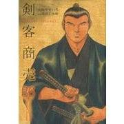 剣客商売<36巻>(SPコミックス) [コミック]