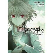 Fate/Apocrypha〈Vol.3〉「聖人の凱旋」(角川文庫) [文庫]