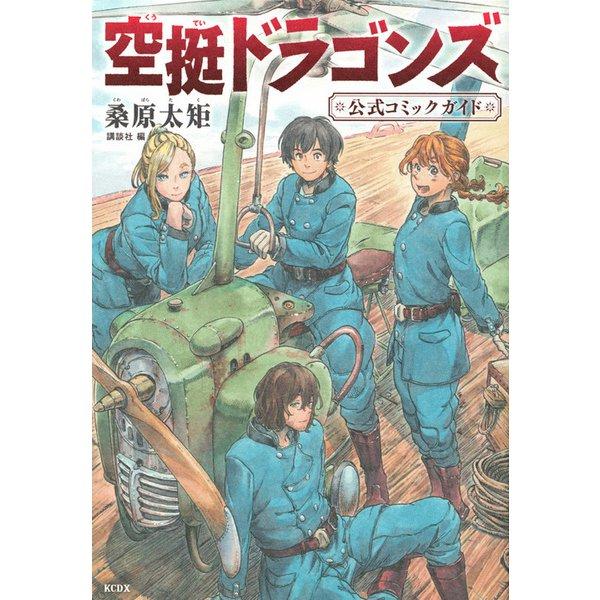 空挺ドラゴンズ 公式コミックガイド(KCデラックス) [コミック]