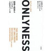 ONLYNESS-組織も肩書もいらない人生をつくる [単行本]