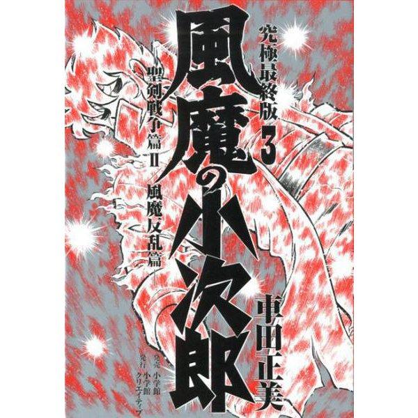 風魔の小次郎 究極最終版<3>--聖剣戦争篇2/風魔反乱篇-(復刻名作漫画シリーズ) [単行本]